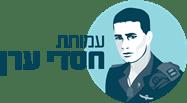 Chasdei Eran (NPO)